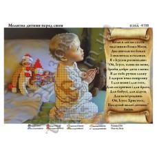 """Схема для вышивки бисером """"Молитва ребенка перед сном"""" (Схема или набор)"""