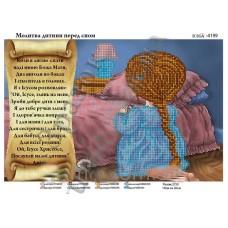 """Схему для вышивки бисером """"Молитва ребенка перед сном"""" (Схема или набор)"""
