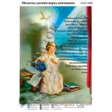 """Схема для вышивки бисером """"Молитва перед учебой"""" (Схема или набор)"""