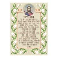 Молитва Отче Наш (укр)