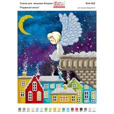 """Схема для вышивки бисером """"Рождественский ангел"""" (Схема или набор)"""