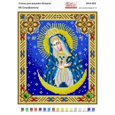 """Схема для вышивки бисером """"Богородица Остробрамская"""" (Схема или набор)"""