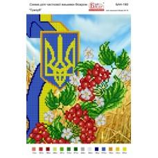 Тризуб (Символика Украины)