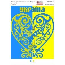 Украина в моем сердце (символика)